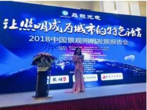 2018中国景观照明发展报告会成功举办 彭州